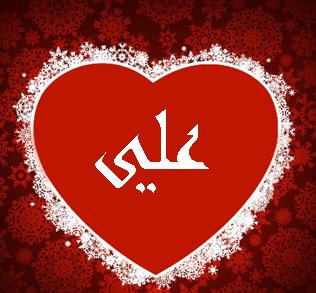 صور اسم علي رمزيات وخلفيات مكتوب عليها Ali (2)