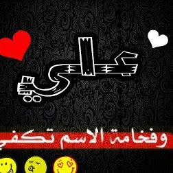 صور اسم علي (2)