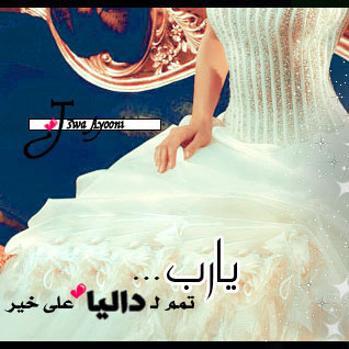 صور اسم Dalia (2)