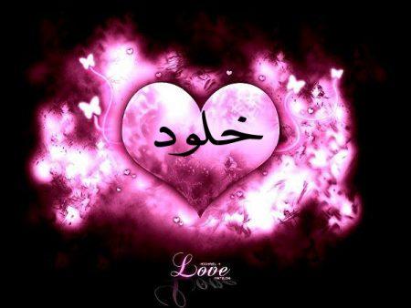 صور اسم Kholoud (1)
