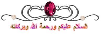 صور السلام فيس بوك (2)
