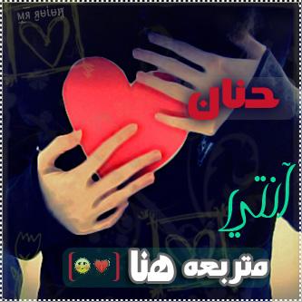 صور بأسم حنان (2)