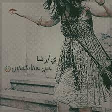 صور بأسم رشا (3)