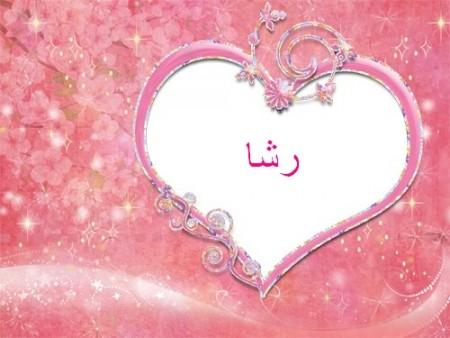 صور جميلة مكتوب عليها رشا (1)