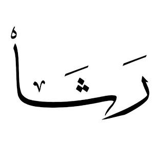 صور جميلة مكتوب عليها رشا (2)