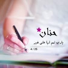 صور خلفيات اسم حنان جميلة (1)