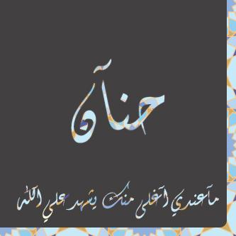 صور خلفيات اسم حنان جميلة (2)