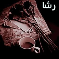صور خلفية اسم رشا (2)