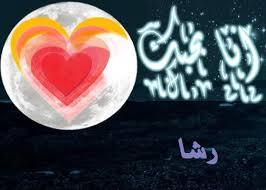 صور خلفية اسم رشا (4)
