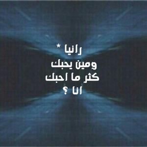 صور رمزية بأسم رانيا (2)