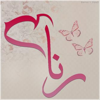 صور رمزية جميلة بأسم رنا (1)