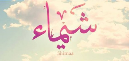 صور رمزية وخلفيات موبايل أسم شيماء (2)