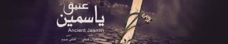 صور مكتوب عليها اسم ياسمين (2)