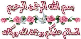 صور مكتوب عليها السلام عليكم ورحمة الله وبركاته (3)