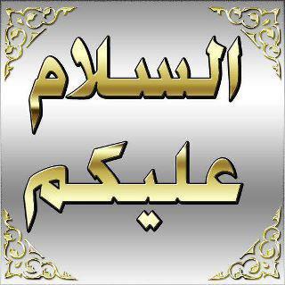 صور مكتوب عليها السلام عليكم ورحمة الله وبركاته (4)