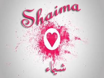 صور مكتوب عليها شيماء (2)