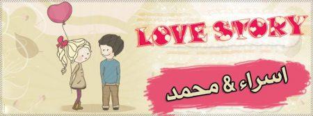 صور مكتوب عليها i love esraa (1)