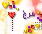 Farah Name (2)