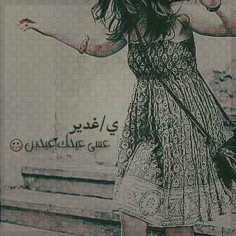 احلي صور بأسم غدير (1)