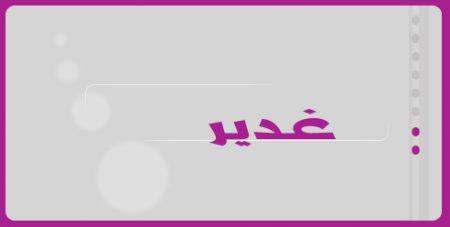 احلي صور بأسم غدير (2)