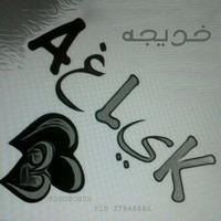 اسم خديجة بالصور (1)