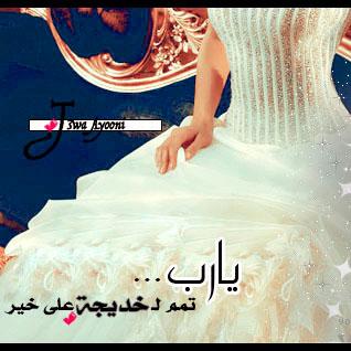 اسم خديجة بالصور (4)