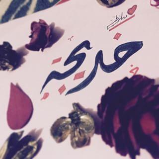 اسم خديجة علي صور مكتوبة (1)