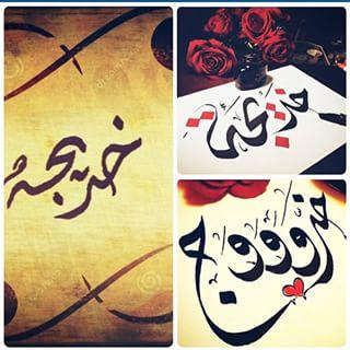 اسم خديجة علي صور مكتوبة (3)