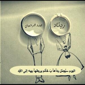 اسم ريناد علي رمزيات واتس اب وفايبر وانستقرام (2)