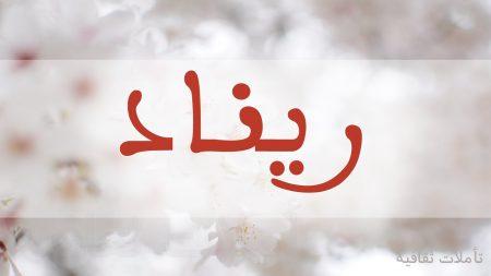 اسم ريناد مكتوب (2)