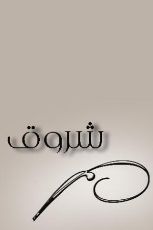 اسم شروق علي صور (1)
