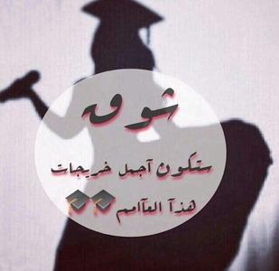 اسم شوق Shooq (3)