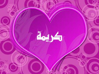 اسم كريمة مكتوب علي صور (2)
