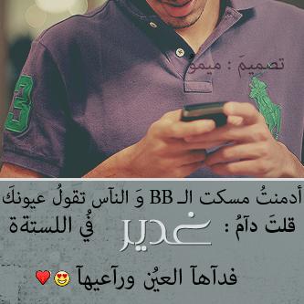 اسم Ghadeer (2)