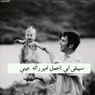اقوال مأثورة عن الاب (1)
