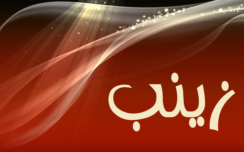 صور اسم زينب رمزيات وخلفيات مكتوب عليها Zeinab ميكساتك