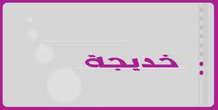 رمزيات اسم خديجة (3)