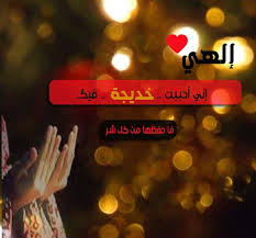 رمزيات اسم خديجة (5)