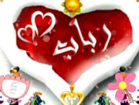 رمزيات اسم رباب (2)