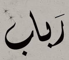 رمزيات اسم رباب (3)