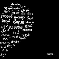 رمزيات اسم شروق (1)