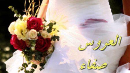 رمزيات اسم صفاء (1)