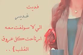 رمزيات اسم غدير (2)