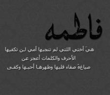 رمزيات اسم فاطمة (1)