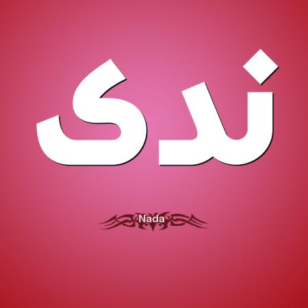 رمزيات اسم ندي (2)