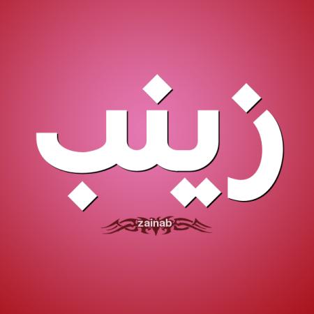 رمزيات وخلفيات بأسم زينب (1)