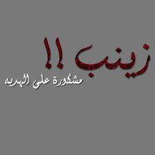 رمزيات وخلفيات بأسم زينب (2)