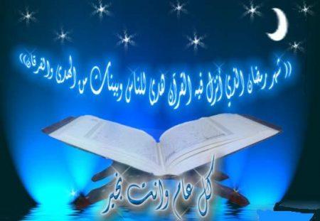 رمضان (3)