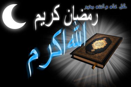 رمضان (4)