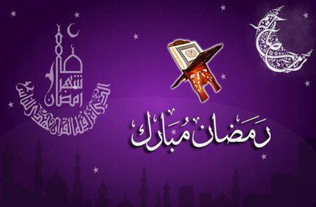 شهر رمضان (2)